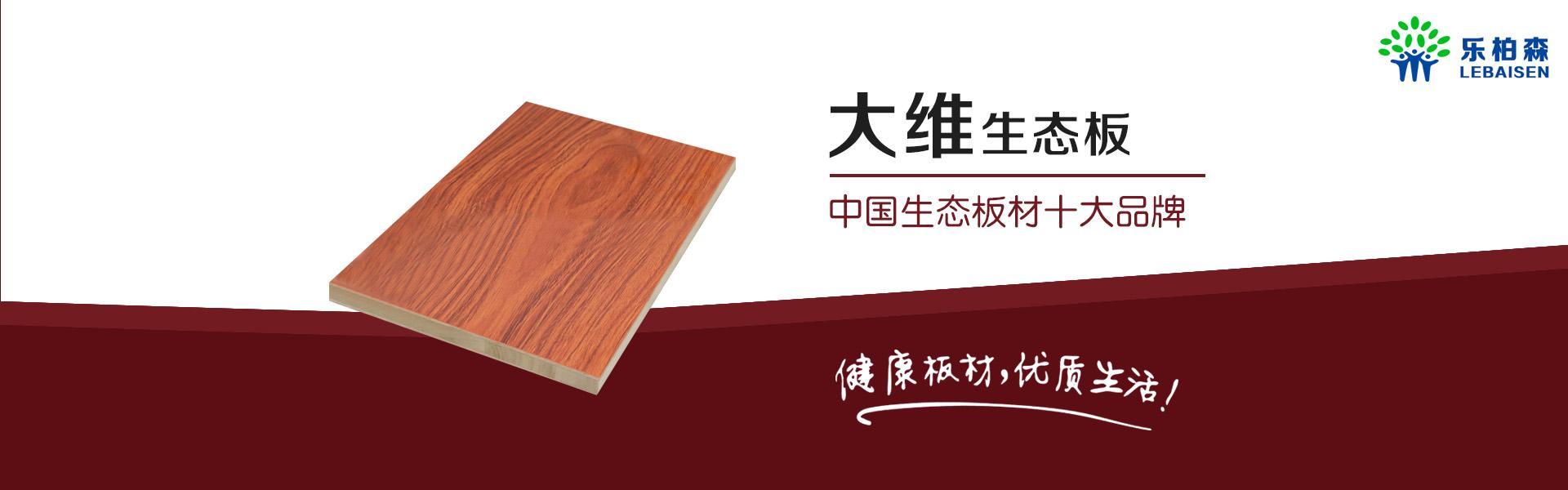 生态板厂家,河北大维人造板有限公司